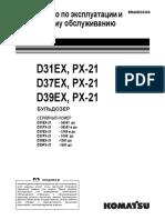 [OM Rus] D31(37)(39)(EX)(PX)-21komatzu