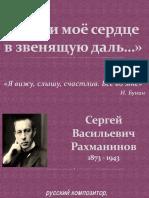 Рахманинов (2)