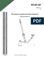 0505-05 Механизм переключения передач Руководство по ремонту