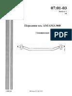 0701-03 Передняя Ось АМ-АМА 860 Спецификация