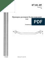 0701-05 Проверка размеров балки передней оси