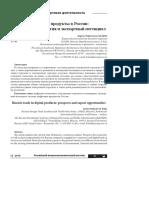 tsifrovye-produkty-v-rossii-perspektivy-razvitiya-i-eksportnyy-potentsial