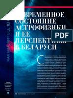 sovremennoe-sostoyanie-astrofiziki-i-ee-perspektivy-v-belarusi