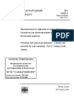 RUS_ISO_10426_2_2003