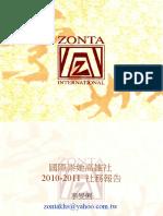 zonta_areameeting Zonta Kaohsiung Report