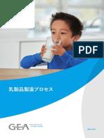 GEAジャパン株式会社_乳製品製造プロセス_カタログ