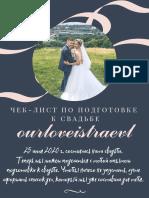 Чек-лист свадьба