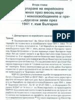 Судбината на еврејското население од Беломорска Тракија, Вардарска Македонија и југозападна Бугарија во 1941-1944 година