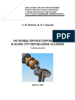 osnovi_proektirovaniya_i_konstruirovaniya_mashin