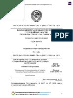 viskozimetry_dlya_opredeleniya_uslovnoi_vyazkosti_lakokrasochnykh_materialo