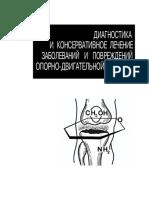 Диагностика и Лечение Заболеваний ОДА