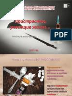 нарккомания