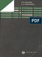 Крылова О.А., Хавронина С.А. Порядок Слов в Русском Языке (1986)