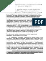 Финансовый контроль поступлений и расходов от консультационной деятельности университета