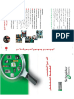 Schneider Electric -guide