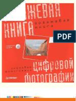 Дмитрий Рудаков - Оранжевая Книга Цифровой Фотографии-Питер (2007)