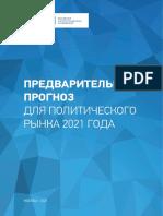 Предварительный_прогноз_для_политического_рынка_2021