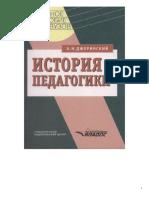 Джуринский История педагогики