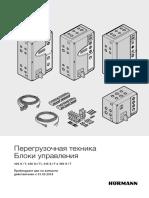 Перегрузочная_техника__блоки_управления-2