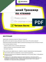 dt_chtenie3_777otr