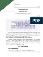 116 ФЗ О промышленной безопасности опасных производственных объектов