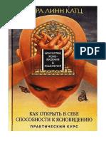 Катц Д.Л. - Как развить в себе способности к ясновидению. Практический курс - 2008