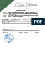 Счет на оплату № 34 от 03 сентября 2018 г