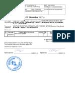 Счет на оплату (с печатью и п...№ 23 от 15 November 2017 г