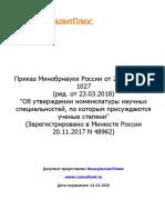 Приказ Минобрнауки России от 23.10.2017 N 1027 Номенкл спец