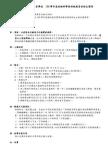 台中特教學校030211_100年幼稚部融合教育班招生簡章