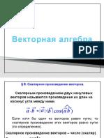 Векторная алгебра Часть 2