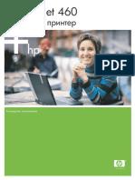 инструкция HP Deskjet_460