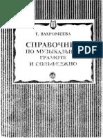 Вахромеева Т.А. Справочник По Музыкальной Грамоте и Сольфеджио (2004)
