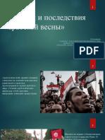 Причины_и_последствия_«арабской_весны»