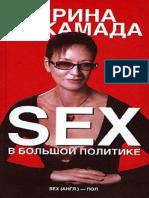 Ирина Хакамада - Sех в большой политике