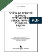 Osnovnye Ponyatia i Zakony Teorii Tsepey Metody Analiza Protsessov v Tsepyakh by Novikov Yu N Z-lib Org