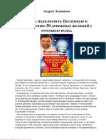 А.Левшинов как подключить Вселеную к исполнению 50 денежных желаний с помощью воды. (2013)