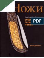 Искусство и Дизайн Современных Складных Ножей (Дэйром Д)