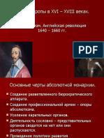 Страны Европы в XVI- XVIII вв.