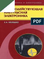 Быстродействующая Импульсная Электроника, Мелешко Е.А., 2007