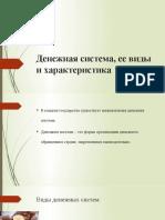 Денежная система, ее виды и характеристика