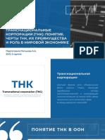 ТНК_Ретькова