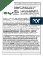 PGUPS 11 03 2021 Protokol Ispitaniy Oborudovaniya Ochistki Promishlennogo Masla ENAVEL