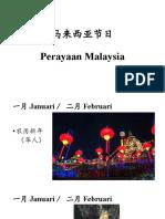 马来西亚节日月份