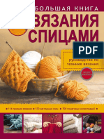 Бакареваи и Михайлова  - Золотые спицы Самая большая книга вязания