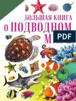 Koshevar D v Lixo v v - Samaya Bolshaya Kniga o Podvodnom Mire 2017