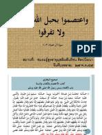 Hablillah-islaminthailand