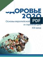 Здоровье-2020