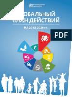 Глобальный-план-действий-по-профилактике-неинфекционных-заболеваний-и-борьбе-с-ними-на-2013-2020-гг.-ВОЗ