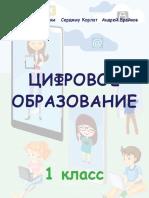 Educatia Digitala 2018-10-20 Rus (Good)